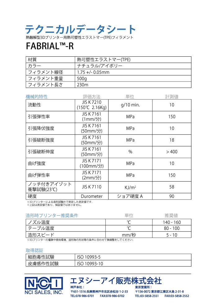 FABRIAL-Rフィラメント 直径1.75mm ナチュラルのTDS